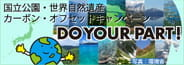 国立公園・世界自然遺産 カーボン・オフセットオフセットキャンペーン