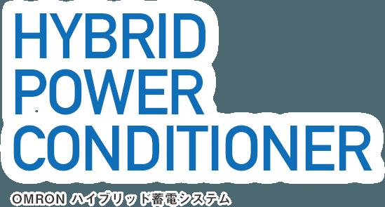 HYBRID POWER CONDITIONER OMRON ハイブリッド蓄電システム