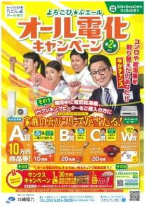 沖縄オール電化 キャンペーン トーラス