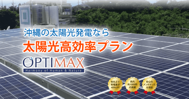 産業まつり 太陽光発電