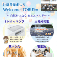 沖縄産業まつり トーラス
