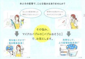 三菱エコキュート マイクロバブル洗浄