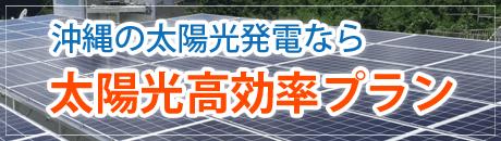 高効率太陽光発電