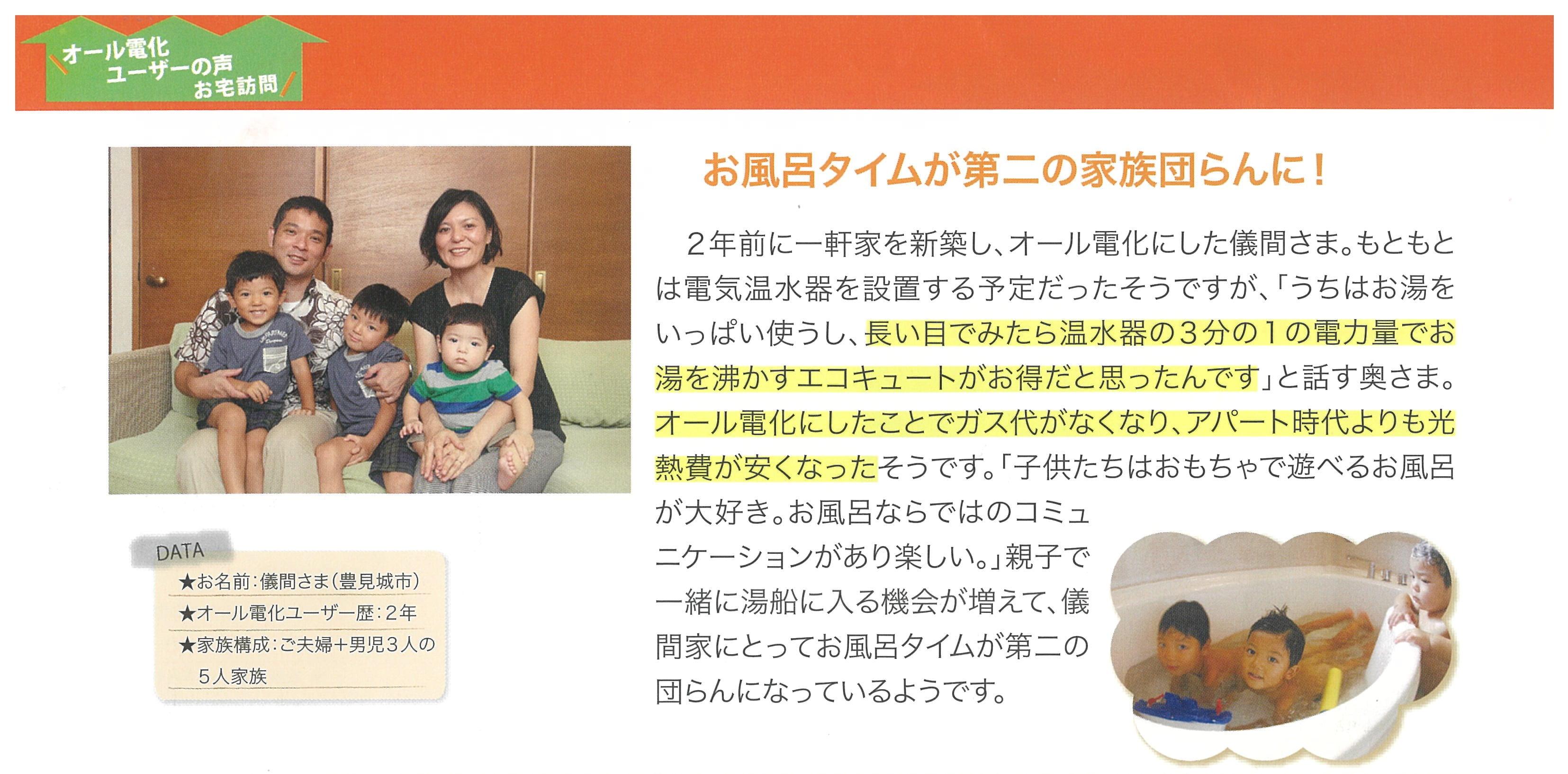 沖縄 エコキュートの口コミ