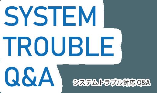 システムトラブル対応Q&A