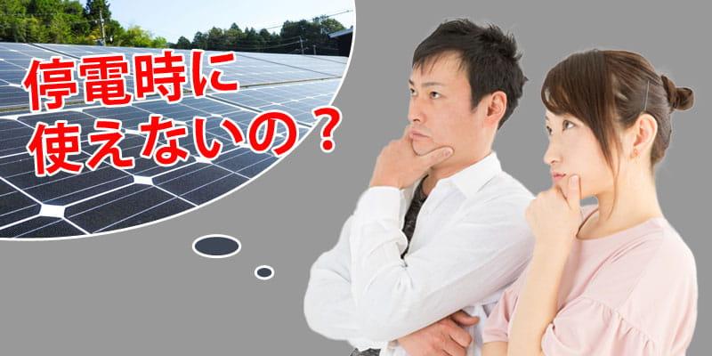 太陽光発電は停電時に使えないの?