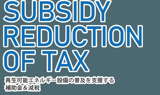 再生可能エネルギー設備の普及を支援する補助金&減税