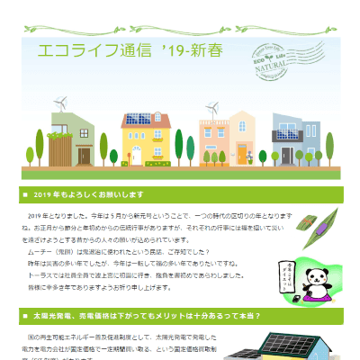 エコライフ通信 2019年新春号