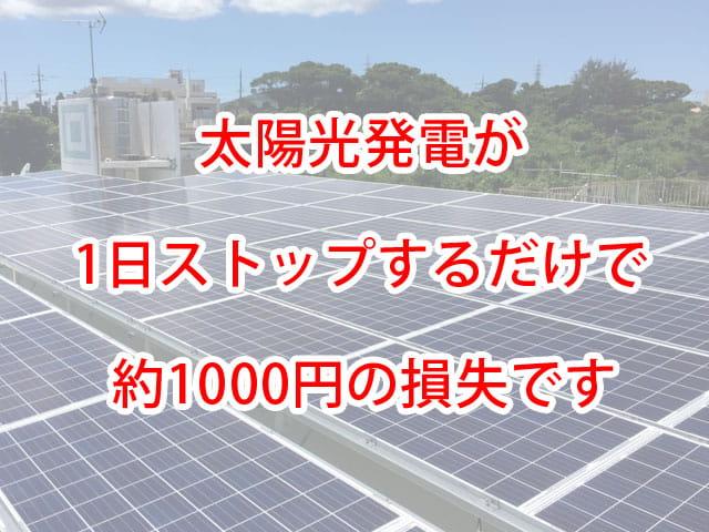 太陽光設備が一日ストップするだけで、約1000円の損失です