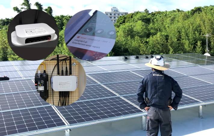 トーラスの太陽光 遠隔装置付き見守りサービス