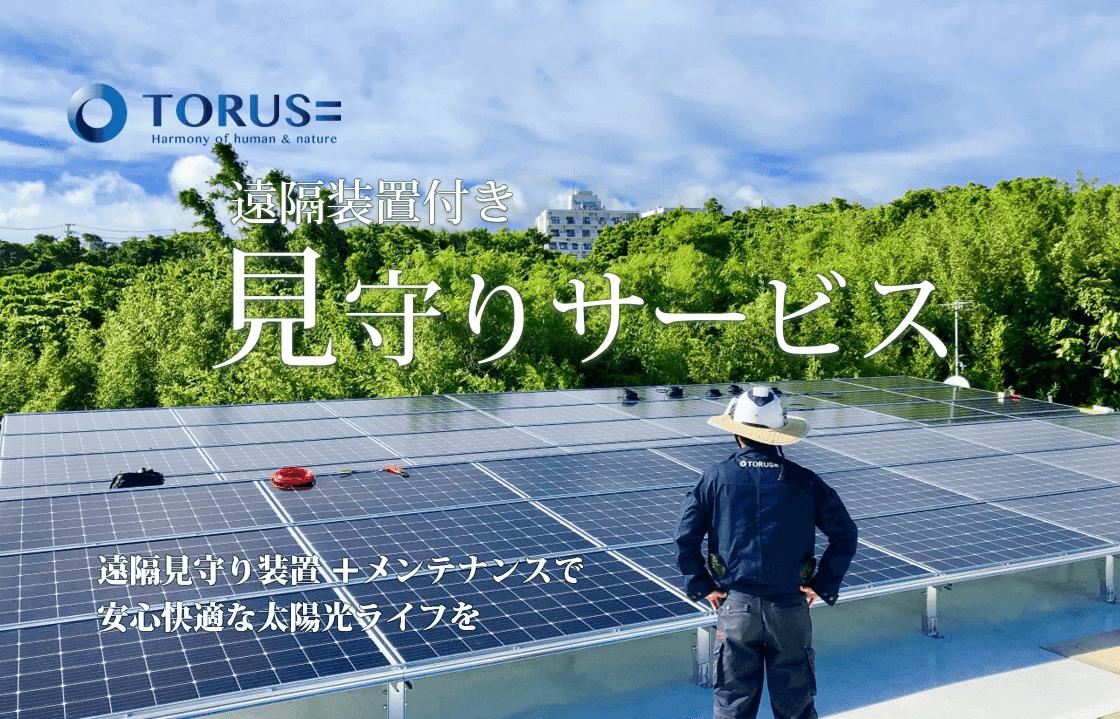 TORUS 太陽光発電 遠隔装置付き見守りサービス