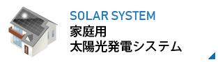 家庭向け太陽光発電システム
