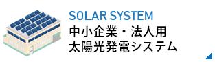 法人向け太陽光発電システム