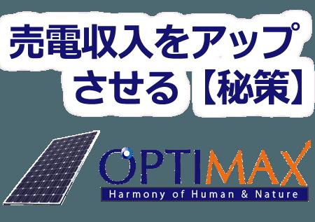オプティマックス Harmony of Human & Nature