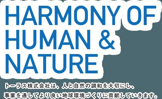 HARMONY OF HUMAN & NATURE トーラス株式会社は、人と自然の調和を大切にし、事業を通してより良い地球環境づくりに貢献していきます。