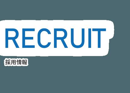 RECRUIT トーラス株式会社 採用情報