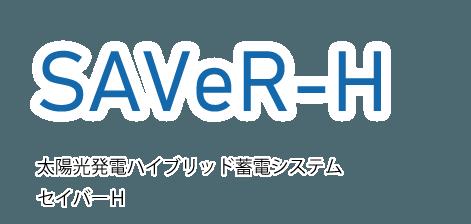 デルタ電子 ハイブリッド蓄電システム SAVeR-H セイバーH