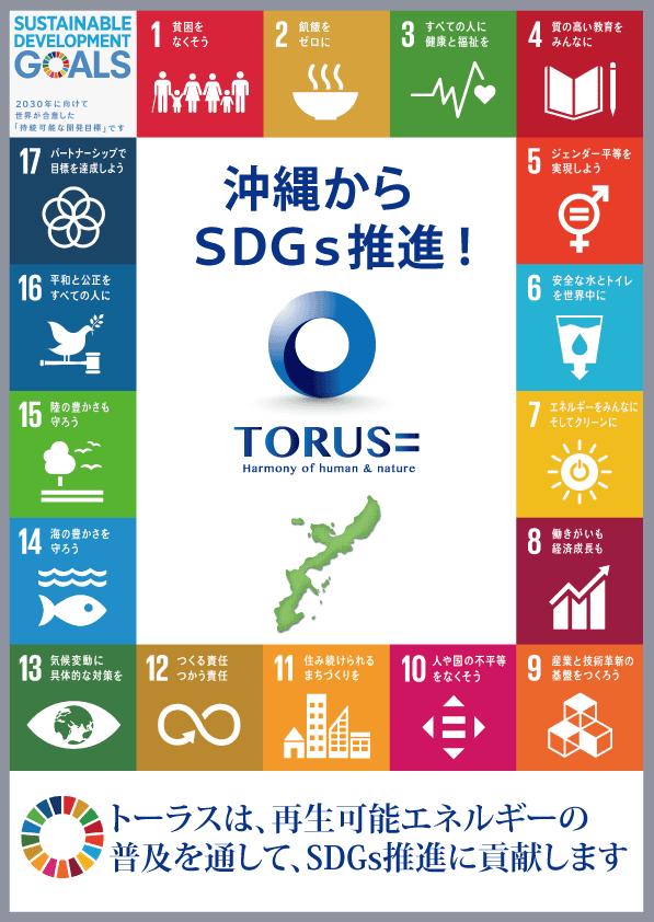 トーラス株式会社は再生可能エネルギーの普及を通してSDGs推進に貢献していきます