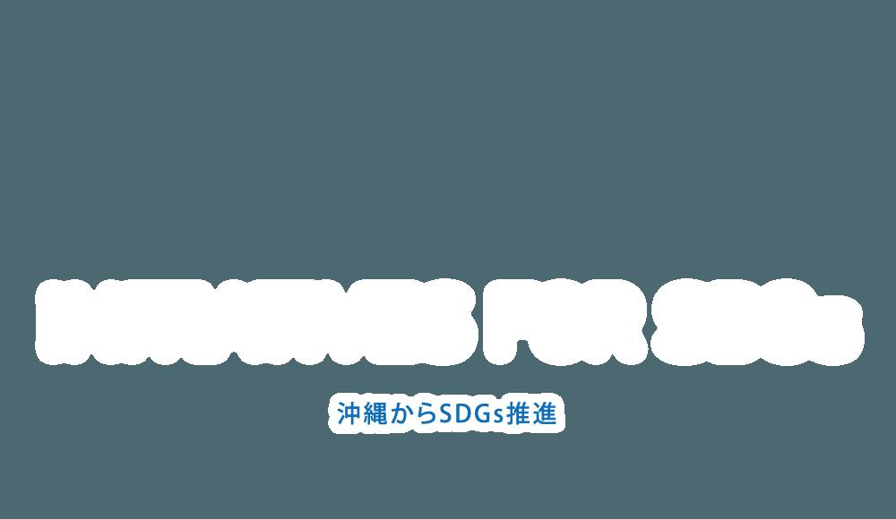 おきなわSDGsパートナー