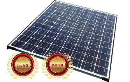 出力保証、製品保証のソーラーパネル