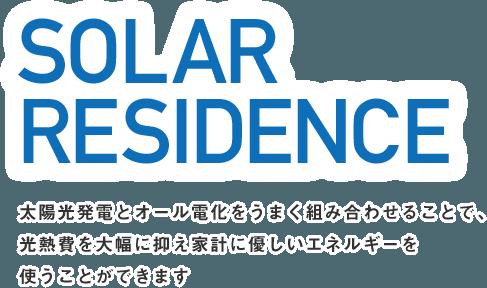 SOLAR RESIDENCE 太陽光発電とオール電化をうまく組み合わせることで、光熱費を大幅に抑え家計に優しいエネルギーを使うことができます