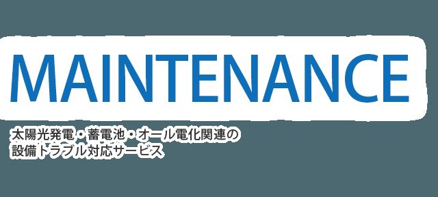 MAINTENANCE 太陽光発電・蓄電池・オール電化関連の設備メンテナンスサービス