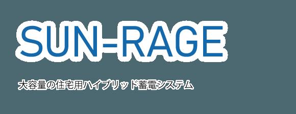 住宅用蓄電システムSUN-RAGE