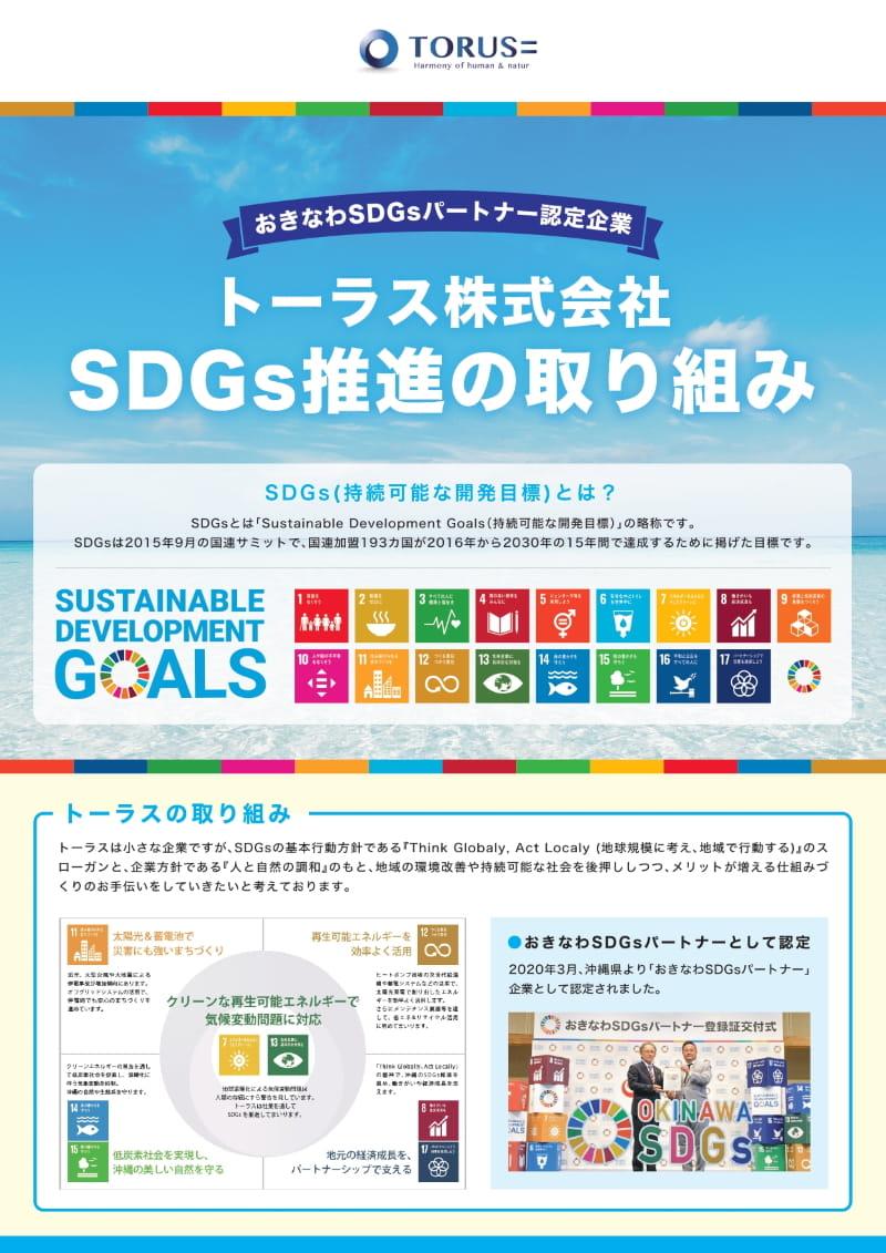 トーラス株式会社SDGs推進の取り組み