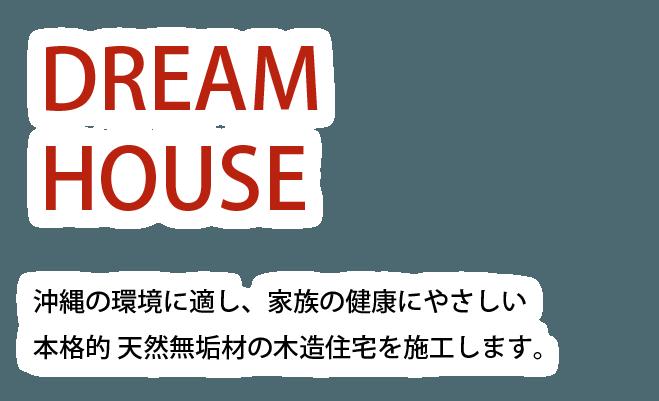 DREAM HOUSE 沖縄の環境とお客様のニーズに合わせた 本格的 天然無垢材の家を施工します。