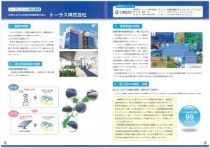 平成30年度 J-クレジット制度沖縄地域活用事例集 トーラス株式会社