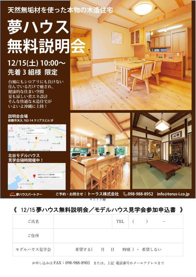 image_setsumeikai1215施工写真