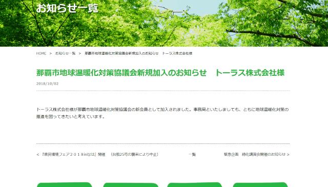1810_nahashico2_join施工写真