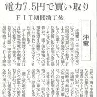 沖縄電力 FIT終了後買取価格
