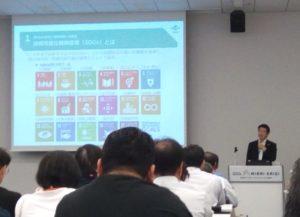 SDGs 沖縄から参加