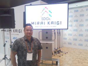 SDGs 沖縄から