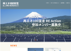 RE Action 沖縄