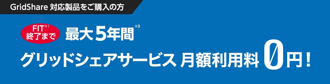 fee-0-yen_title施工写真