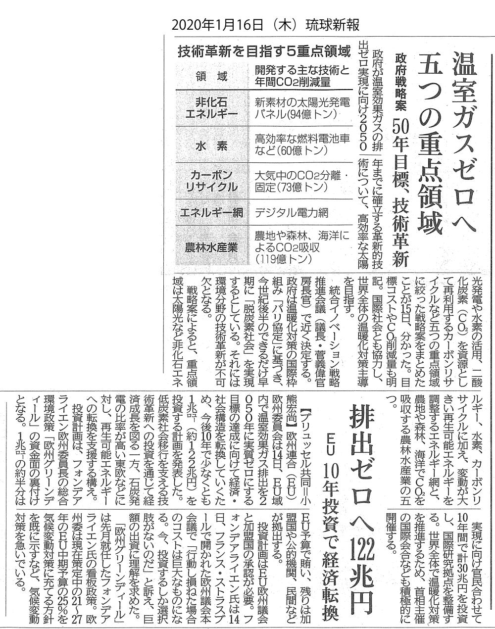 琉球新報 温室ガスゼロへ五つの重点領域