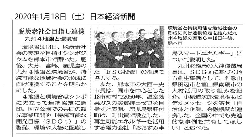 九州4地銀と環境省、脱炭素で連携