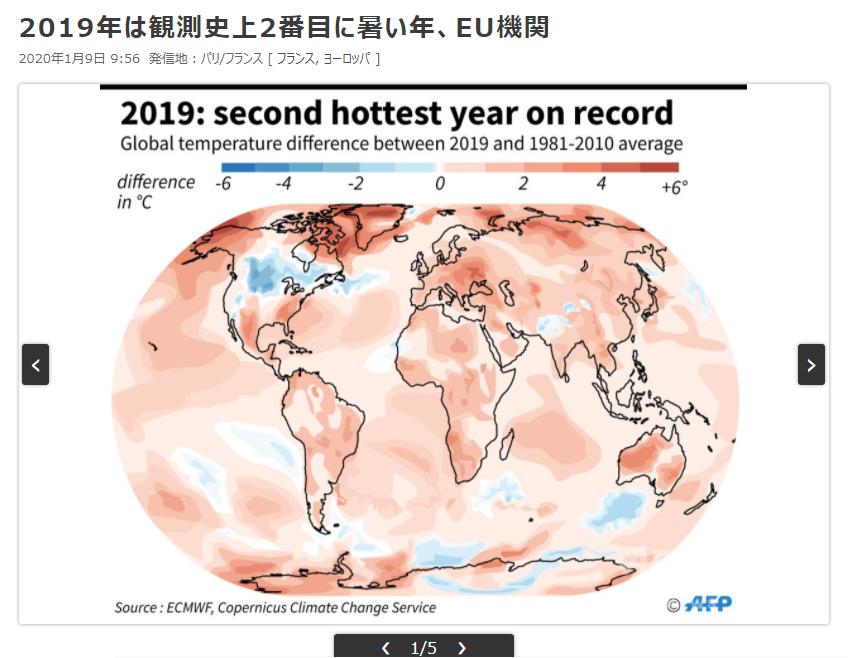 2019年は観測史上2番目に暑い年、EU機関