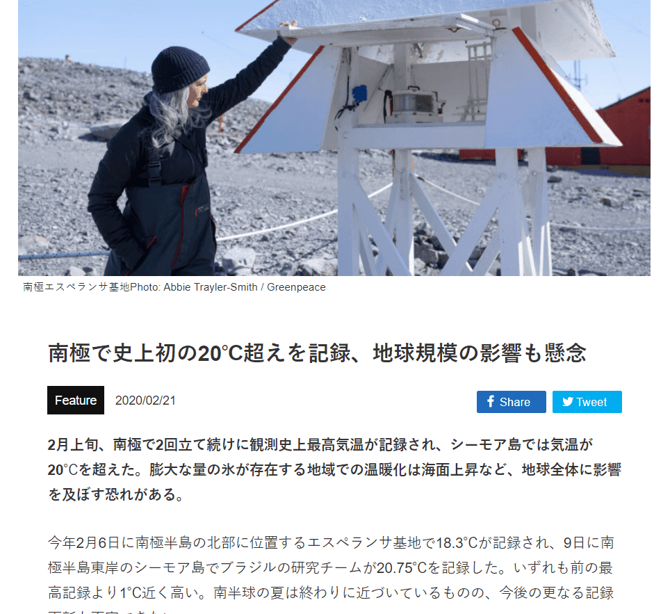 南極で最高気温更新
