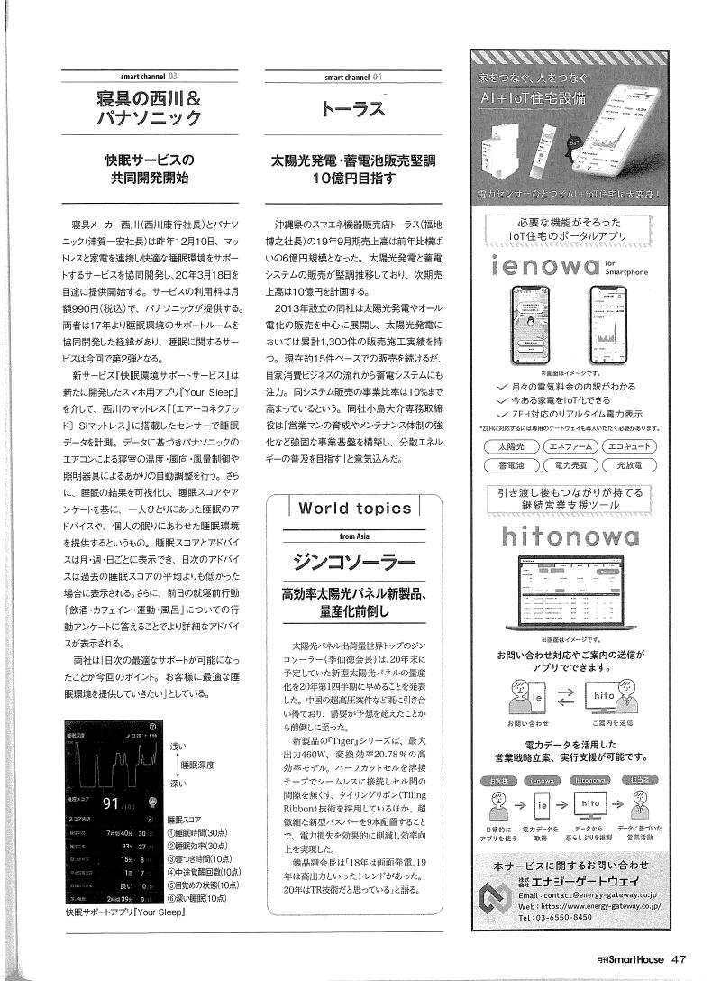 article_smarthouse施工写真