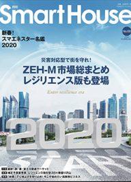 月刊SmartHouse 沖縄