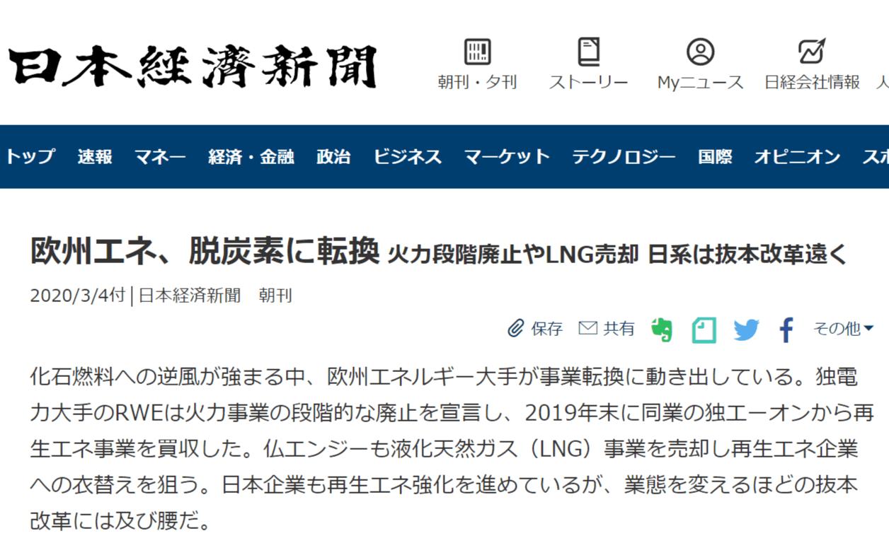200304_nikkei施工写真