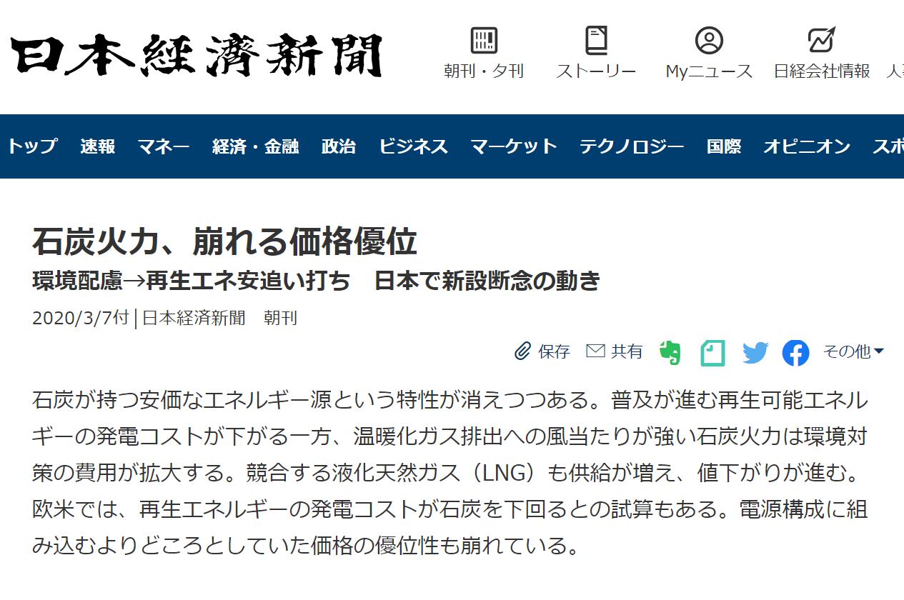 200307_nikkei施工写真