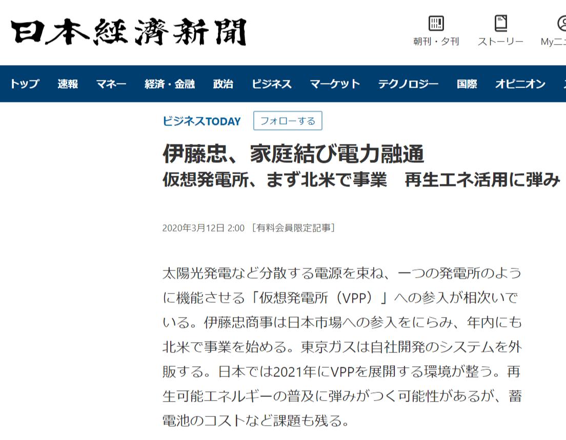 200312_nikkei施工写真