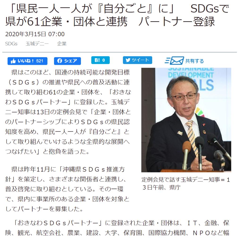 沖縄県がSDGsパートナー募集