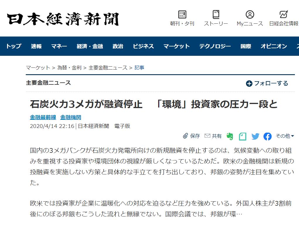 200415_nikkei施工写真