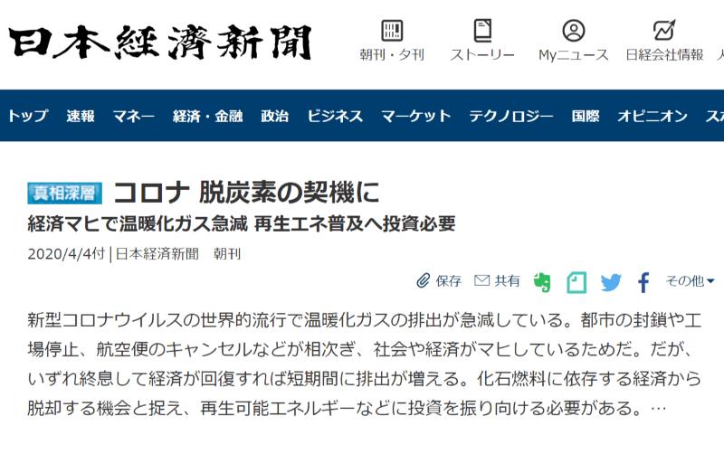 nikkei_200404施工写真