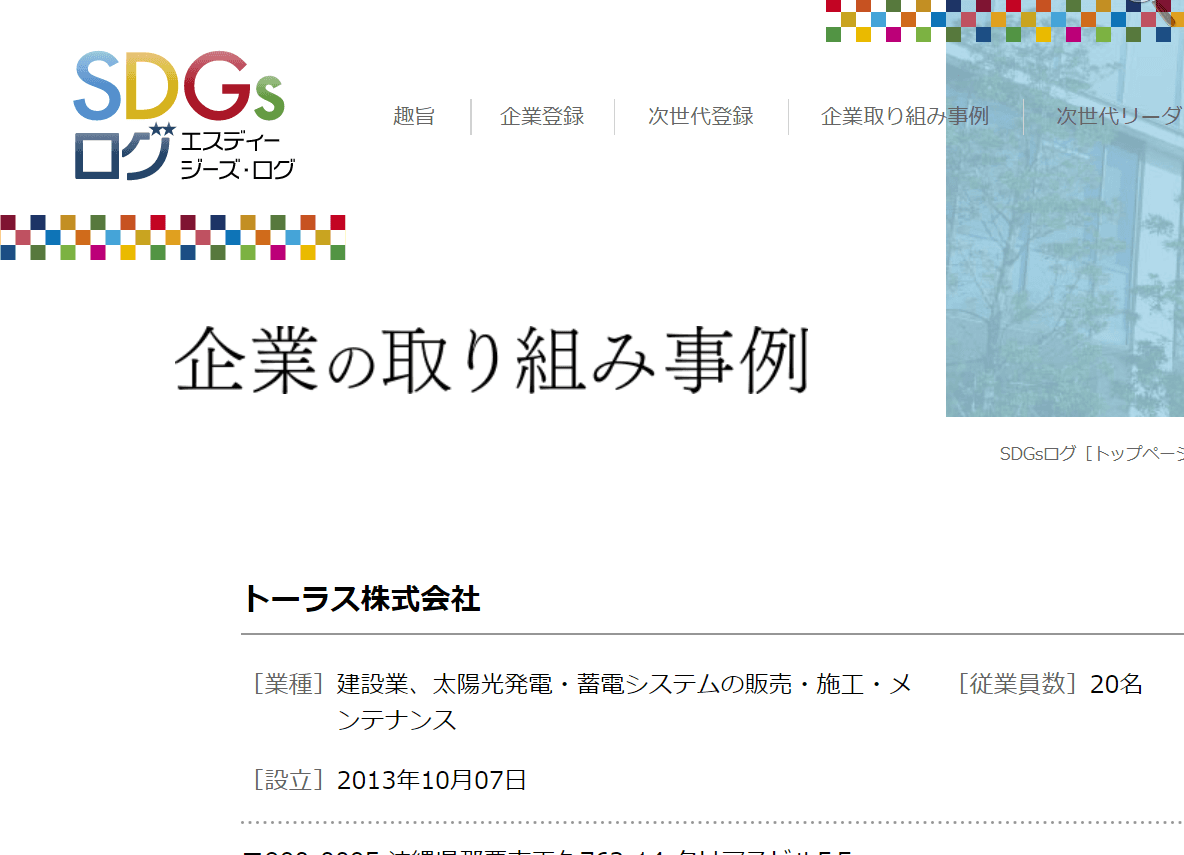SDGsログ